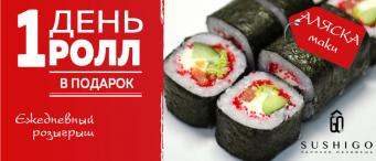 SushiGo розыгрыш