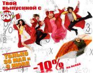 SushiGo - доставка суши и пиццы Жодино, Смолевичи, Борисов