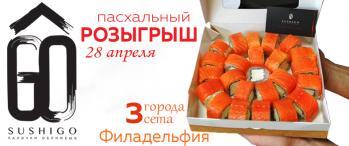 SushiGo.by розыгрыш сета Филадельфия