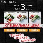SushiGo доставка суши и пиццы Жодино Смолевичи Солигорск